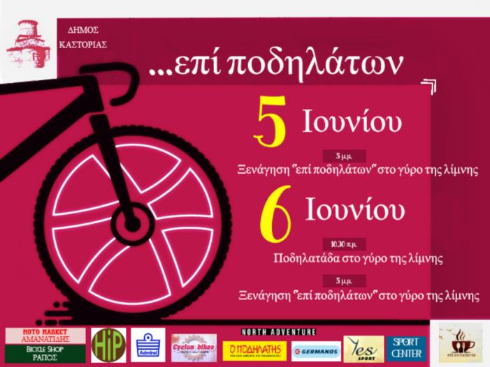 Εκδηλώσεις …επί ποδηλάτων από το Δήμο Καστοριάς