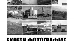 """Καστοριά: Έκθεση φωτογραφίας με θέμα """"Ανθρωπογενές τοπίο"""""""
