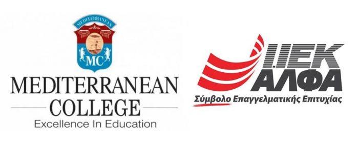 Υποτροφίες σπουδών για το έτος 2021-2022 στην Περιφέρεια Δυτικής Μακεδονίας από το IEK ΑΛΦΑ & το Mediterranean College