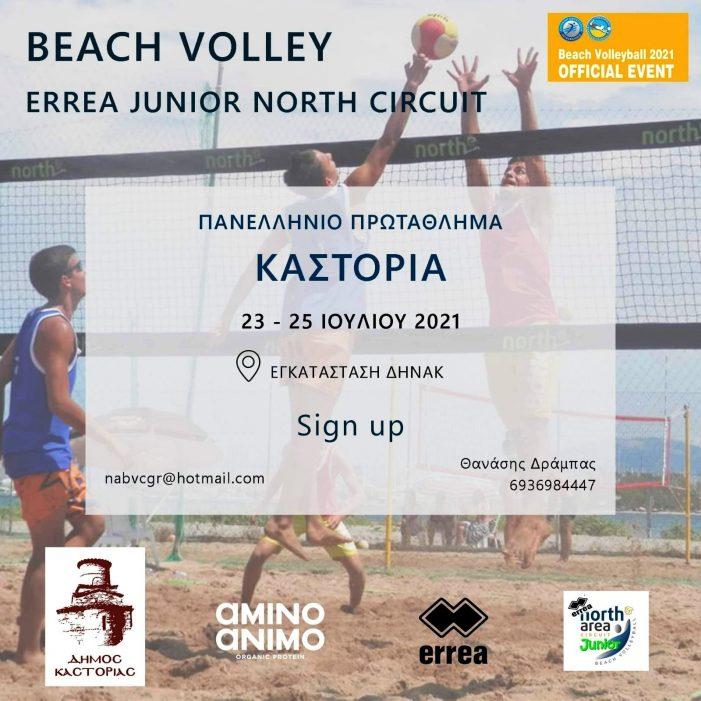 """Καστοριά: Ξεκινά σήμερα το """"Πανελλήνιο Αναπτυξιακό Τουρνουά Beach Volley"""""""