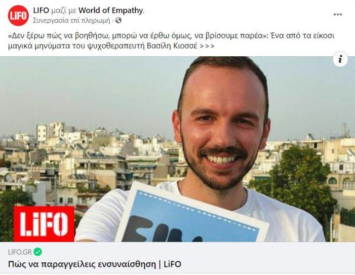 Ο Καστοριανός Κιοσσές Βασίλης στo Lifo.gr για το νέο του εγχείρημα