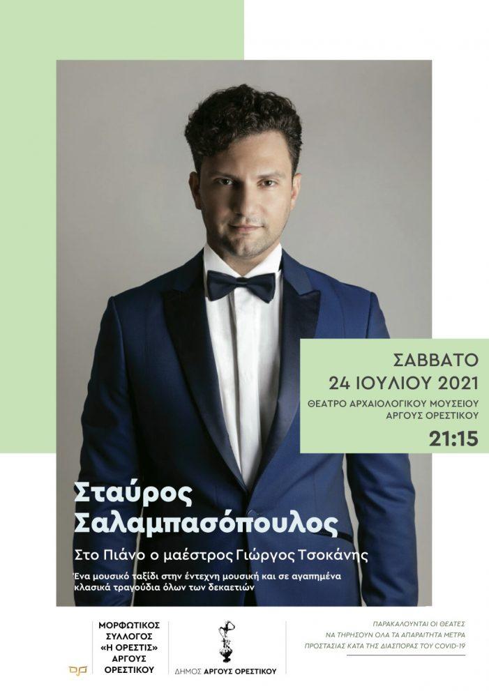 Άργος Ορεστικό: «Τα μεγάλα τραγούδια» – Συναυλία με τον διακεκριμένο Τενόρο Σταύρο Σαλαμπασόπουλο