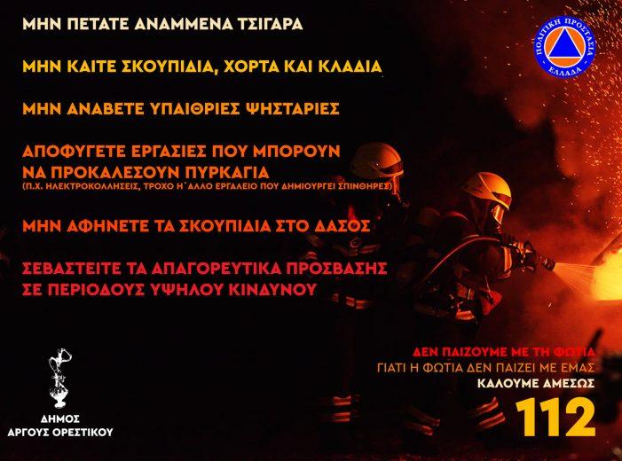 Πυρκαγιές: Σε επίπεδο 4 κινδύνου η Περιφερειακή Ενότητα Καστοριάς