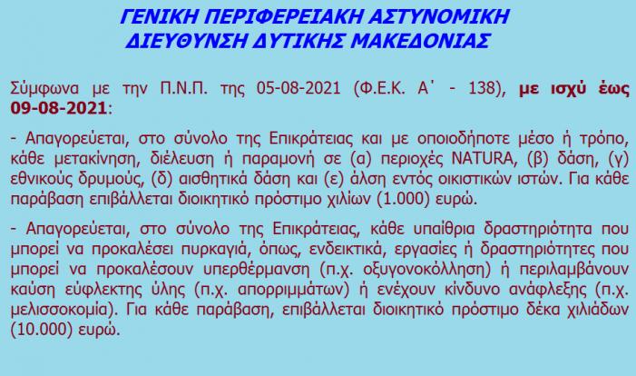 Η ανακοίνωση της Γενικής Περιφερειακής Αστυνομικής Διεύθυνσης Δυτικής Μακεδονίας