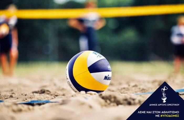 Και γήπεδο beach volley στο Άργος Ορεστικό