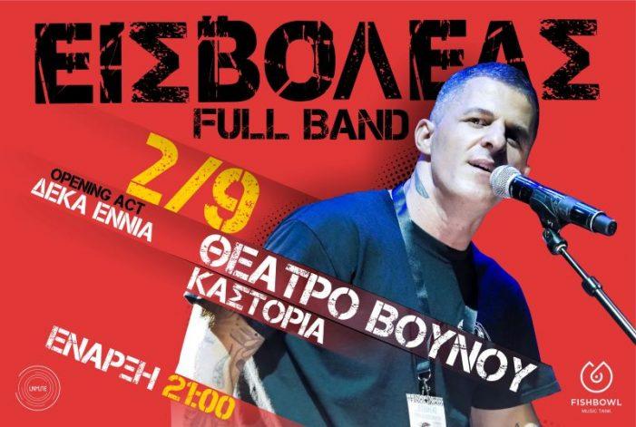 ΕΙΣΒΟΛΕΑΣ full band στο Θέατρο Βουνού