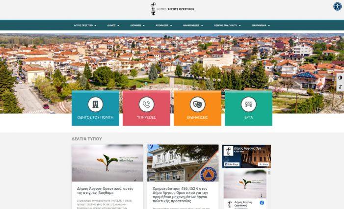 Στον αέρα η νέα ιστοσελίδα του Δήμου Άργους Ορεστικού