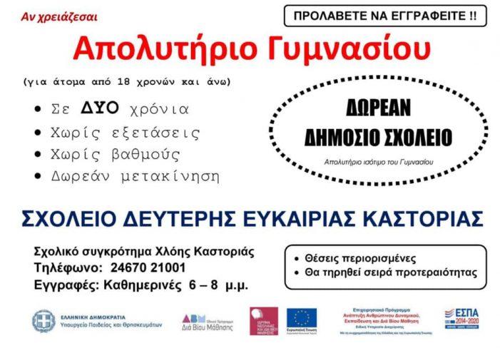 Οι εγγραφές στο Σχολείο Δεύτερης Ευκαιρίας Καστοριάς άρχισαν