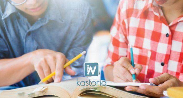 11 νέες ειδικότητες στο Ι.Ε.Κ. Καστοριάς – Έναρξη υποβολής αιτήσεων