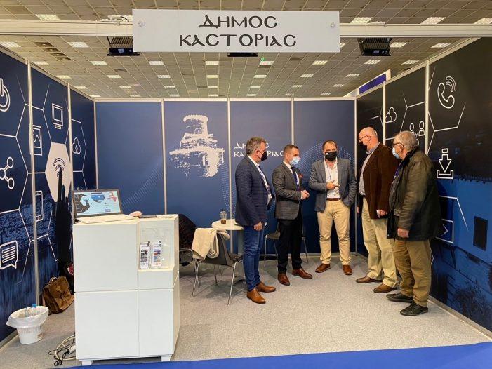 Ο Δήμος Καστοριάς παρουσίασε τον ψηφιακό μετασχηματισμό του στην Έκθεση BEYOND 4.0